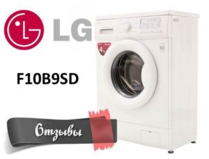 LG F10B9SD отзывы