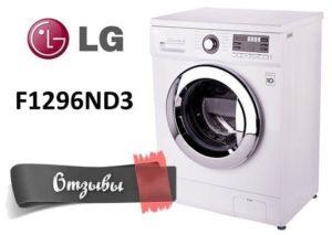 Отзывы о стиральных машинах LG F1296ND3
