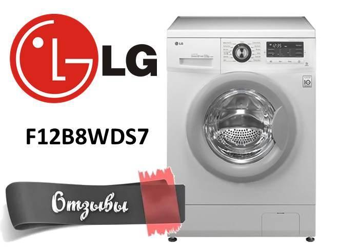 Отзывы о стиральных машинах LG F12B8WDS7