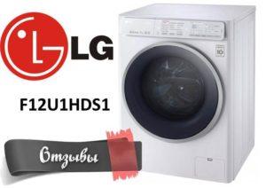 Отзывы о стиральных машинах LG F12U1HDS1