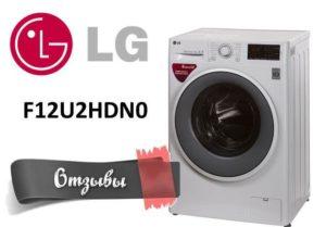 Отзывы о стиральных машинах LG F12U2HDN0