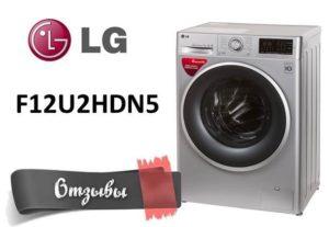 Отзывы о стиральных машинах LG F12U2HDN5