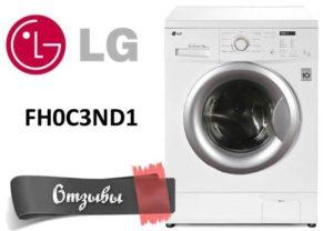 Отзывы о стиральных машинах LG FH0C3ND1