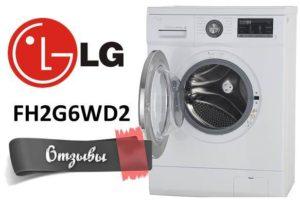 Отзывы о стиральных машинах LG FH2G6WD2