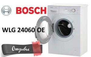 Отзывы о стиральной машине Bosch WLG 24060 OE
