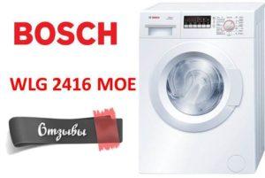 Стиральная машина Bosch WLG 2416 MOE — отзывы