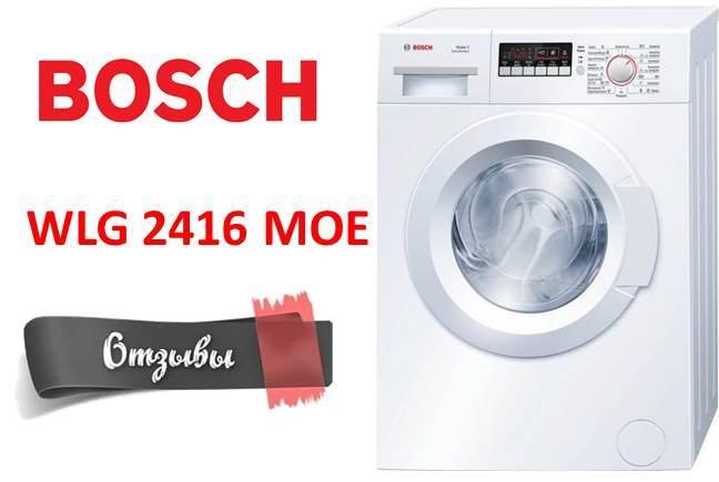 Стиральная машина Bosch WLG 2416 MOE - отзывы