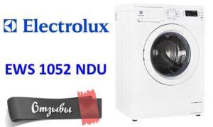 Отзывы о стиральной машине Electrolux EWS 1052 NDU