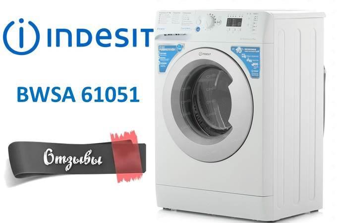 Отзывы о стиральной машине Indesit BWSA 61051