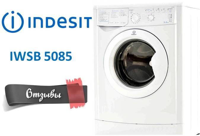 Отзывы о стиральной машине Indesit IWSB 5085