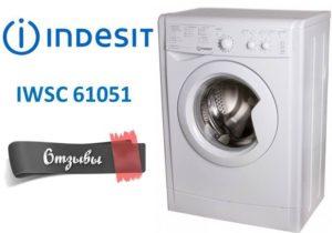 Отзывы о стиральной машине Indesit IWSC 61051