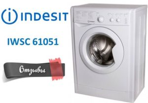 отзывы о Indesit IWSC 61051