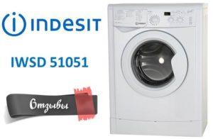 Отзывы о стиральной машине Indesit IWSD 51051