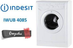 отзывы о Indesit IWUB 4085