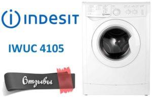 Отзывы о стиральной машине Indesit IWUC 4105