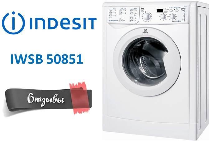 Отзывы о стиральной машине Indesit IWSB 50851