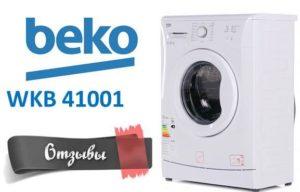 Отзывы о стиральной машине Беко WKB 41001