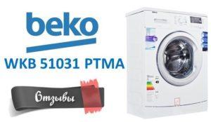 отзывы о Беко WKB 51031 PTMA