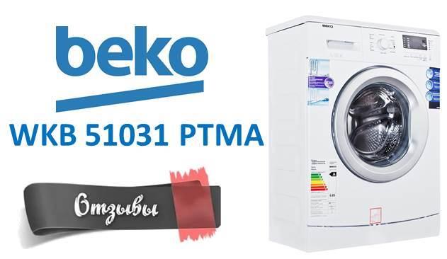 Отзывы о стиральной машине Беко WKB 51031 PTMA