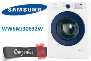 Отзывы о стиральной машине Самсунг WW6MJ30632W