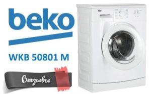 Отзывы о стиральной машине Beko WKB 50801 M