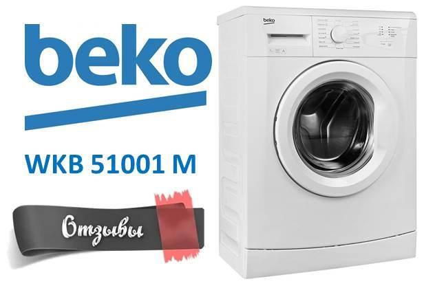 Отзывы о стиральной машине Beko WKB 51001 M
