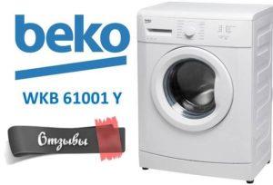 отзывы о Beko WKB 61001 Y