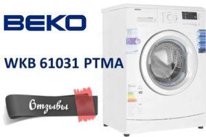 Отзывы о стиральной машине Beko WKB 61031 PTMA