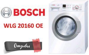 Отзывы о стиральной машине Bosch WLG 20160 OE