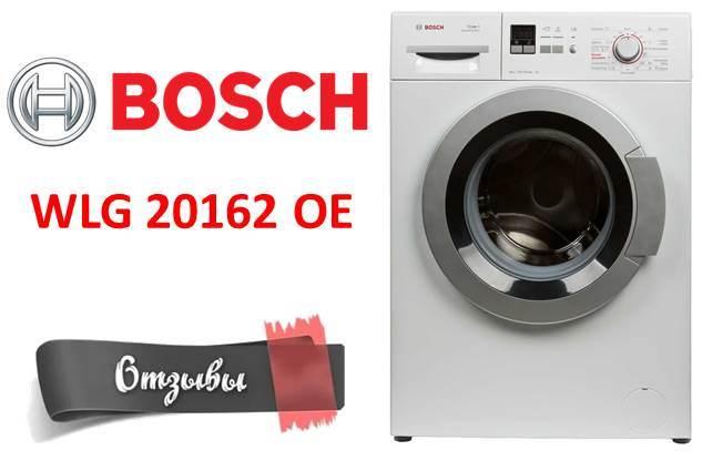 Отзывы о стиральной машине Bosch WLG 20162 OE
