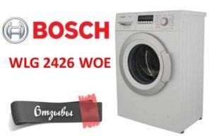 Отзывы о стиральной машине Bosch WLG 2426 WOE