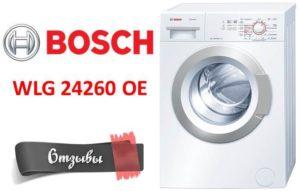 Отзывы о стиральной машине Bosch WLG 24260 OE