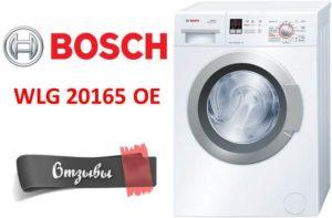 Отзывы о стиральной машине Bosch WLG20165OE