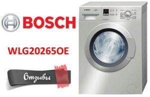 Отзывы о стиральной машине Bosch WLG20265OE