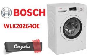 Отзывы о стиральной машине Bosch WLK20264OE