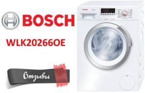 Отзывы о стиральной машине Bosch WLK20266OE