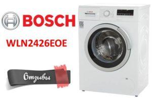 Отзывы о стиральной машине Bosch WLN2426EOE