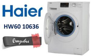 Отзывы о стиральной машине Haier HW60 10636
