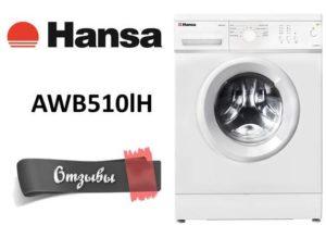 отзывы о Hansa AWB510lH