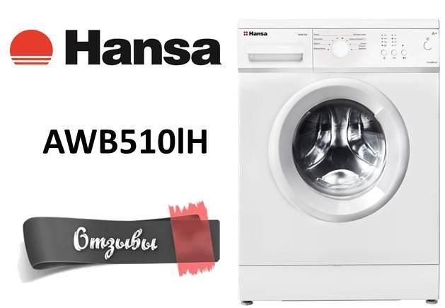 Отзывы о стиральной машине Hansa AWB510lH