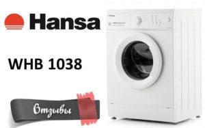 Отзывы о стиральной машине Hansa WHB 1038