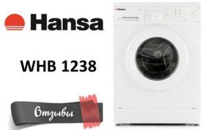 Отзывы о стиральной машине Hansa WHB 1238
