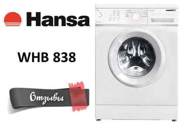 Отзывы о стиральной машине Hansa WHB 838