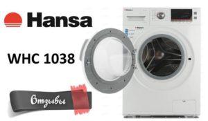 Отзывы о стиральной машине Hansa WHC 1038