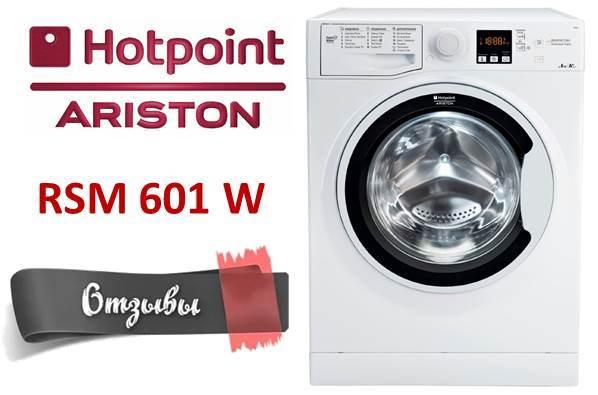 Отзывы о стиральной машине Hotpoint Ariston RSM 601 W