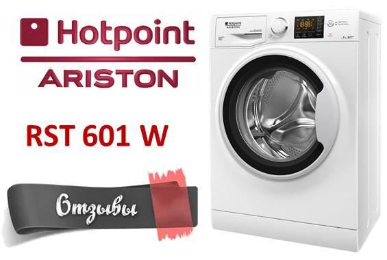 Отзывы о стиральной машине Hotpoint Ariston RST 601 W