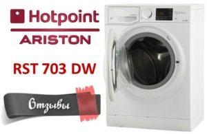 Отзывы о стиральной машине Hotpoint Ariston RST 703 DW
