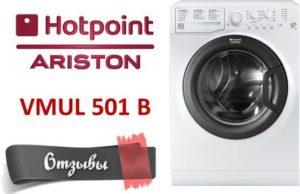отзывы о Hotpoint Ariston VMUL 501 B