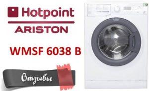 Отзывы о стиральной машине Hotpoint Ariston WMSF 6038 B CIS