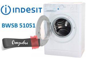 Отзывы о стиральной машине Indesit BWSB 51051